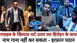 Irfan Pathan has said to work in Films that I can not Dance and taking a Shirts off in Films..
