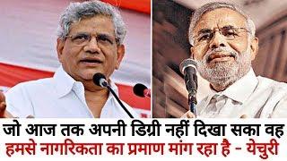 Seeking proof of citizenship from the people of the country who do not show degree - Yechury