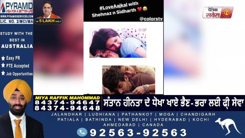 Bigg Boss 13 : Kartik Aaryan ਨੇ SidNaaz ਦੀ ਕੀਤੀ ਖੁਲ੍ਹ ਕੇ Support | Dainik Savera