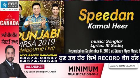 Kamal Heer : Speedan | Punjabi Virsa | Latest Punjabi Song 2020 | Dainik Savera