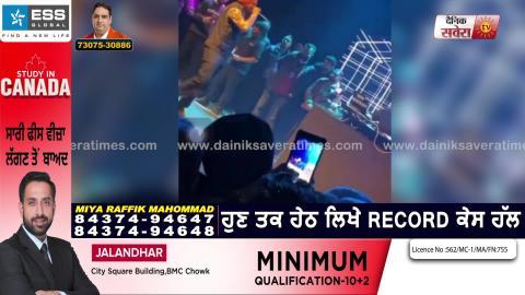 ਚਲਦੇ Show 'ਚ Sidhu Moose Wala ਹੋਇਆ ਸ਼ਰਮਿੰਦਾ | ਜਦ DJ ਨੇ ਚਲਾਇਆ Deep Jandu ਦਾ ਗਾਣਾ | Dainik Savera