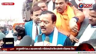 KANPUR DEHAT : उप मुख्यमंत्री ने जनपद के लिए 37 परियोजनाओं का किया लोकार्पण