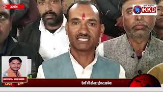 UJJAIN- जन स्वास्थ्य रक्षको के साथ कांग्रेस पार्टी