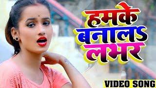 हमके बनाल लवर  || Nisha Singh New Video Song 2020 || Jagdish Yadav