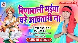 आ गया Vikash Bedardi का सरस्वती पूजा भजन - वीणावाली मईया घरे आवतारी हो ना - Saraswati Puja Song 2020