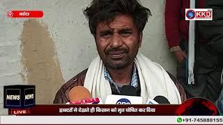 BANDA : खेत में पानी लगाने गए किसान की ठंड से हुई मौत