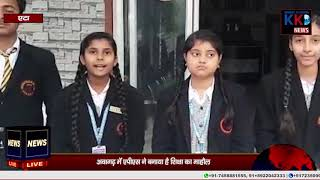 ETAH: अवागढ़ के इस स्कूल में होता है बच्चो का सर्वांगीण विकास