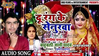 #Bahubali Gyani Yadav ,#Manisha Prabhakar | दू रंग के सेनुरवा | Bhojpuri Lachari Geet 2020
