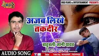 GYANI YADAV का Superhit Bhojpuri Lachari - अजब लिखे तक़दीर- Ajab Likhe Taqdeer - Bhojpuri Geet 2020