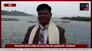 BANDA:जिलाधिकारी ने नदी के तट पर की प्रेस वार्ता