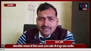 KANNAUJ: लोकतांत्रिक जनसत्ता के जिला अध्यक्ष अजय राठौर से खास बातचीत