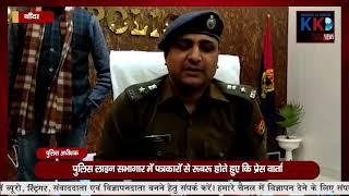 BANDA :पुलिस अधीक्षक सिद्धार्थ शंकर मीणा ने संभाला जिले का चार्ज