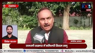LUCKNOW : राजधानी लखनऊ में कमिश्नरी सिस्टम लागू
