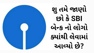 From where The SBI Bank Logo is taken?? || SBI Logo History