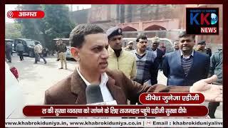 AGRA : ताजमहल की सुरक्षा व्यवस्था को जांचने के लिए ताजमहल पहुंचे एडीजी