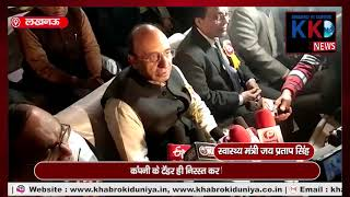 LUCKNOW:स्वास्थ्य मंत्री जय प्रताप सिंह हज़रतगंज में प्रेससवार्ता की
