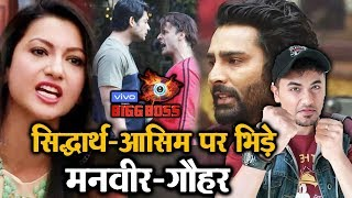 Bigg Boss 13 | WINNERS Manveer And Gauhar FIGHT Over Asim And Siddharth | BB 13 Latest Video