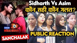 Bigg Boss 13 | Sidharth Vs Asim BIG Fight | Sanchalak | PUBLIC REACTION | BB 13 Video