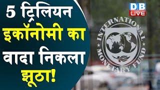 5 ट्रिलियन इकॉनोमी का वादा निकला झूठा! | IMF ने GDP ग्रोथ अनुमान में भारी कटौती की