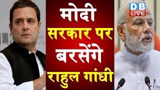 मोदी सरकार पर बरसेंगे Rahul Gandhi | 28 जनवरी को राहुल की जयपुर में रैली | Rahul Gandhi news