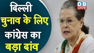 दिल्ली चुनाव के लिए कांग्रेस का बड़ा दांव | Delhi Election 2019 | Congress list | #DBLIVE