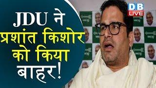 JDU ने प्रशांत किशोर को किया बाहर! | Delhi elections: Prashant Kishor not in JDU campaigners list