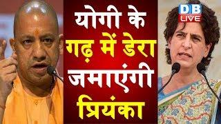 योगी के गढ़ में डेरा जमाएंगी प्रियंका | अब दिल्ली नहीं, यूपी में ही रहेंगी Priyanka Gandhi | #DBLIVE