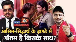 Bigg Boss 13 | Who Is Gautam Gulati Supporting In Asim Vs Sidharth FIGHT? | BB 13 Video