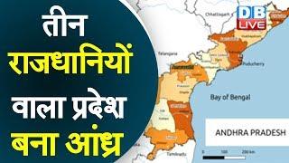 तीन राजधानियों वाला प्रदेश बना आंध्र |  Andhra Pradesh latest news | #DBLIVE