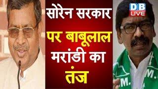 Hemant Soren सरकार पर बाबूलाल मरांडी का तंज |JVM Chief Babulal Marandi slams Hemant Soren Government