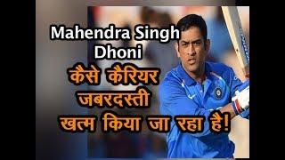 Unsung Heroes of Indian Cricket :  Mahendra Singh Dhoni जिनका कैरियर जबरदस्ती ख़त्म किया जा रहा है !