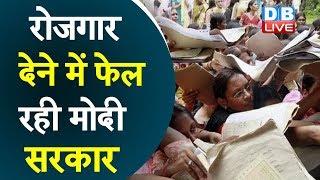 रोजगार देने में फेल रही मोदी सरकार | Modi government completely failed in providing employment