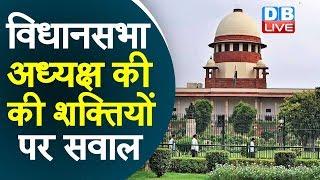 सुप्रीम कोर्ट का विधानसभा अध्यक्ष की शक्तियों पर सवाल | Supreme Court Latest news | #DBLIVE