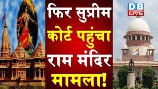 फिर सुप्रीम कोर्ट पहुंचा राम मंदिर मामला! | Ram mandir latest news | Ram mandir news | #DBLIVE