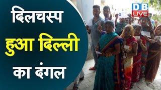 Delhi Election 2020 | दिलचस्प हुआ दिल्ली का दंगल | Arvind Kejriwal ने भरा नामांकन | #DBLIVE