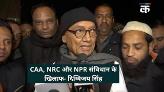 CAA, NRC और NPR संविधान के खिलाफ- दिग्विजय सिंह