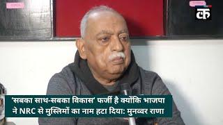 'सबका साथ-सबका विकास' फर्जी है क्योंकि भाजपा ने NRC से मुस्लिमों का नाम हटा दिया: मुनव्वर राणा
