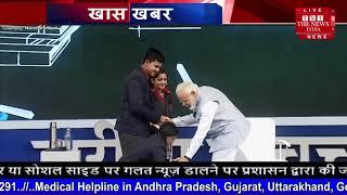 छात्रा ने स्टेज पर आते ही नरेंद्र मोदी के पांव छू लिए // THE NEWS INDIA
