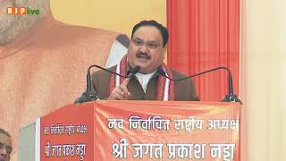 Shri JP Nadda's speech at the felicitation program of newly-elected BJP President