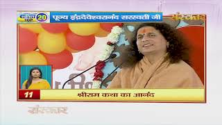 Bhakti Top 20 || 22 January 2020 || Dharm And Adhyatma News || Sanskar