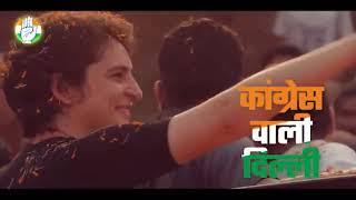 Delhi Assembly Election 2020 | कांग्रेस वाली दिल्ली