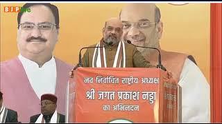 भाजपा के अलावा देश में कई अन्य पार्टियां अपने लोकतांत्रिक स्वरूप को खो चुकी हैं: श्री अमित शाह