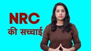 NRC की सच्चाई | Truth of NRC