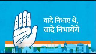 Delhi Assembly Election 2020 | वादे निभाए थे, वादे निभाएंगे | Congress Campaign Video