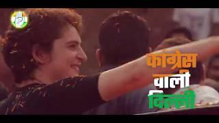 Delhi Assembly Election 2020 | फिर से कांग्रेस को लाना है | कांग्रेस वाली दिल्ली