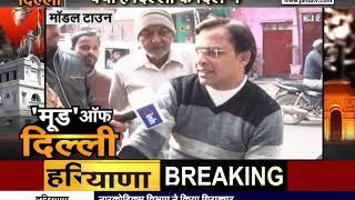 MOOD OF DELHI || देखें MODEL TOWN विधानसभा सीट की जनता की क्या है राय || JANTA TV