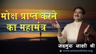मोक्ष प्राप्त करने का महामंत्र। Freedom and Moksha I Sadhguru Sakshi Shree