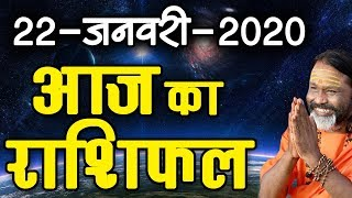 Gurumantra 22 January 2020 - Today Horoscope - Success Key - Paramhans Daati Maharaj