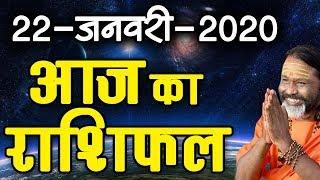 Gurumantra 22 January 2020 - Today Horoscope - Success Key - Paramhans Daati Maharaj