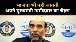 भाजपा  भी नहीं जानती अपने मुख्यमंत्री उम्मीदवार का चेहरा
